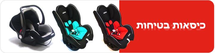 כסאות בטיחות